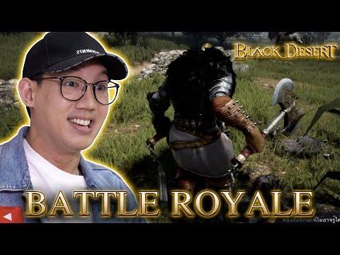 Xxx Mp4 Black Desert Online โหมดใหม่ Shadow Arena Battle Royale L VRZO 3gp Sex