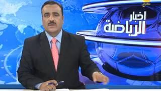 النشرة الرياضية | اخر اخبار الرياضه العراقية .. تقديم حميد المظهور