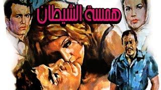 Hamset Al Shaytan Movie | فيلم همسة الشيطان