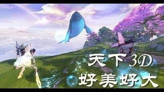 【天下3D】玩家娜娜大師 搞笑評論