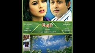 Bangla Natok,Nishkriti, Amin khan, Ahona
