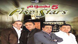 FIVE STAR ( ALBUM COMPLET ) Sahra Bladna  | Music , Maroc,chaabi,nayda,hayha, jara,alwa,شعبي مغربي