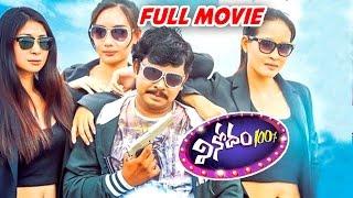 Vinodam 100 % (Vinodam 100 Percent) 2016 Latest Telugu Full Movie || Sampoornesh Babu,Vijay, Ashwini