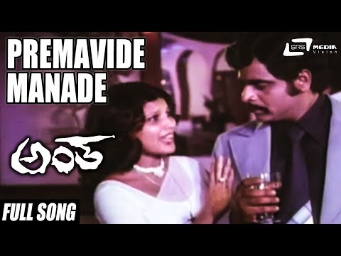 Xxx Mp4 Premavide Manade Antha Jayamala Ambarish Kannada Video Song 3gp Sex