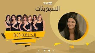 Episode 14 - Sabaa Banat Series | الحلقة الرابعة عشر - السبع بنات