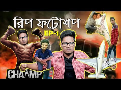 Xxx Mp4 RIP Photoshopped Pictures On Facebook EP 1 New Bangla Funny Video 2018 KhilliBuzzChiru 3gp Sex
