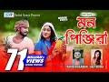 Mon Pinjira   Rakib Musabbir   Shilpi Biswas   Emdad Sumon   Pasha   Bangla New Music Video 2019