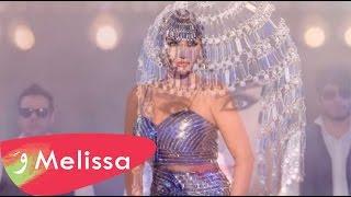 Melissa - Baddi Mennak / ميليسا - بدى منك
