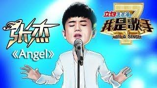我是歌手-第二季-第9期-张杰《Angel》-【湖南卫视官方版1080P】20140307