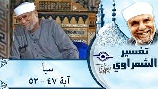 الشيخ الشعراوي | تفسير سورة سبأ، (آية ٤٧-٥٢)