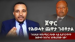 MUST WATCH: Jawar Mohammed on TPLF's Game | OPDO | EPRDF
