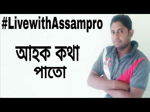 Xxx Mp4 আহক কথা পাতো। Livewithassampro Assam Pro Video 3gp Sex