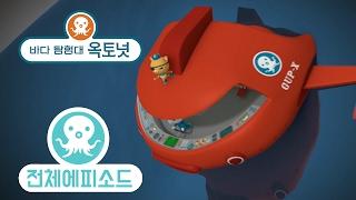 바다 탐험대 옥토넛 - 바다소금쟁이 (시즌3 에피소드9 - 전체에피소드)