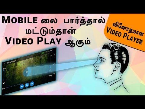 Xxx Mp4 Mobile லை பார்த்தால் மட்டும்தான் Video Play ஆகும் Video Player In Tamil Loud Oli Tech 3gp Sex