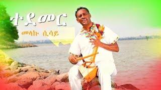 Melaku Sisay - Tedemer   ተደመር - New Ethiopian Music 2018 (Official Video)