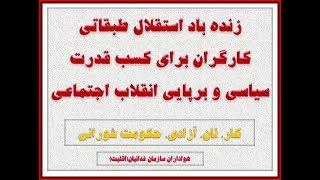 تلویزیون دمکراسی شورائی/چهارشنبه ۲۹ شهریور ۱۳۹۶ برابر با ۲۰ سپتامبر ۲۰۱۷