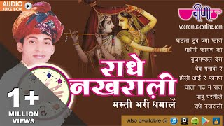 New Rajasthani Holi Songs 2016 |