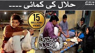 Halal ki kamai - Meri Kahani Meri Zabani, 03 Jan 2016 -