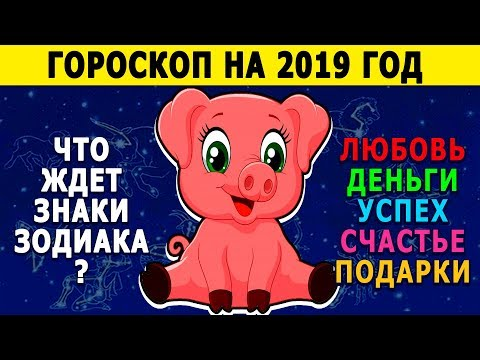 НЕВЕРОЯТНЫЙ ГОРОСКОП НА 2019 ГОД ПО ЗНАКАМ ЗОДИАКА. Кому Повезет в 2019 году, а для Кого 2019 год