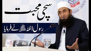 Sachi Mohabbat | Maulana Tariq Jameel Bayan 17-07-2018