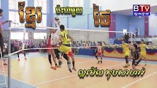បាល់ទះ ខ្មែរ ប៉ះ ជាមួយ ថៃ ល្អមើល – Khmer Vs Thai ▶ គូមិត្តភាព – ប្រគួតនៅ ព្រៃវែង BTV News volleyball