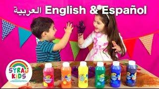 تعلم الألوان باللغتين العربية والانجليزية والإسبانية  Colors in English, Arabic & Spanish Español