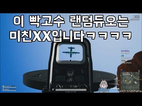 Xxx Mp4 이 빡고수 랜덤듀오는 미친XX입니다ㅋㅋㅋㅋㅋ 우주하마 배틀그라운드 3gp Sex