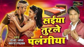 सैंया तुरले पलंगिया - Saiya Turale Palangiya - Raja Lal - New Bhojpuri Lokgeet 2016