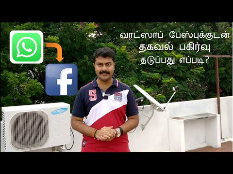 WhatsApp passing data to Facebook -  How to prevent (Tamil version ) தமிழ்