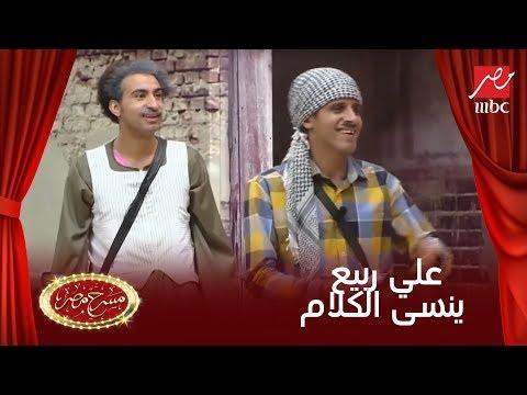 #مسرح_مصر   مصطفى خاطر يضحك ويفقد سيطرته بسبب علي ربيع
