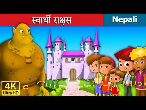 Xxx Mp4 स्वार्थी राक्षस The Selfish Giant In Nepali Nepali Story Story In Nepali Nepali Fairy Tales 3gp Sex