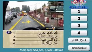 Code Rousseau Maroc 2016 Serie 26 تعليم السياقة بالمغرب السلسلة