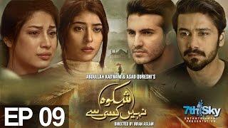 Shikwa Nahin Kissi Se Episode 9 | Aplus | Top Pakistani Dramas