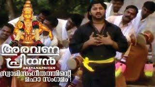 Ayyappa Devotional Songs Malayalam | Aravanapriyan | Hindu Devotional Songs Malayalam