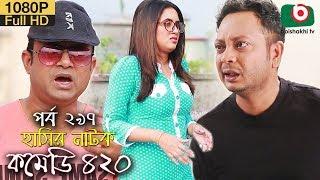 হাসির নতুন নাটক - কমেডি ৪২০ | Bangla New Natok Comedy 420 EP 297 | AKM Hasan & Ahona - Serial Drama