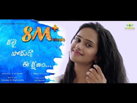 Xxx Mp4 Kalai Poduga Ee Kshanam Latest Telugu Short Film 2018 Directed By Manu PV 3gp Sex