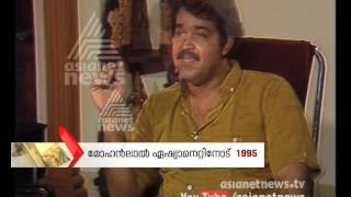 Mohanlal speaks about stardom | Archive Video