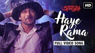 Hai Rama | Amanush | Soham | Srabanti | 2010