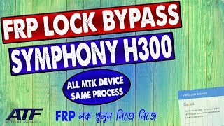 SYMPHONY H300 FRP LOCK REMOVE