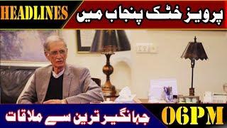 New CM Punjab Coming? - News Headlines | 06:00 PM | 09 Feb 2019 | Lahore Rang