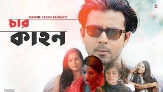 Char Kahon | Afran Nisho | Tasnia Farin | Neel Zahan | Samia Othoi | Affri | Bannah | Bangla Natok