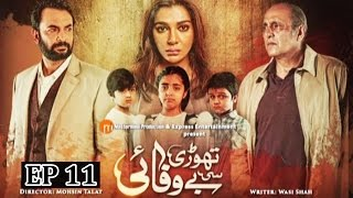 Thori Si Bewafai - Episode 11 | Express Entertainment