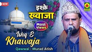 Latest Qawwali 2016    Murad Atish Qawwal   Vadoli Gaon (Young Group) 03/01/2016 Part-2