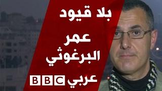 عمر البرغوثي الناشط الحقوقي الفلسطيني والعضو المؤسس لحركة المقاطعة ضد اسرائيل - بلا قيود