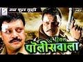 द रियल पोलीसवाला -The Real Policewala | २०१९ साउथ इंडियन हिंदी डब्ड़ फ़ुल एचडी फिल्म | साईं कुमार