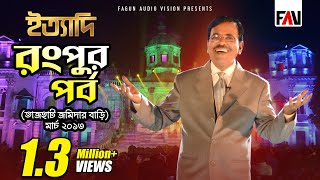 Ityadi - ইত্যাদি | Hanif Sanket | Rangpur episode 2013