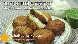 Aloo Malai Cutlets Recipe - Aloo Malai Tikki -  Veg Mayonnaise Cutlets