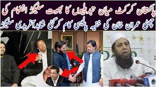 Inzimam Ul Haq Resignation What's Going To Good News   Mussiab Speaks  