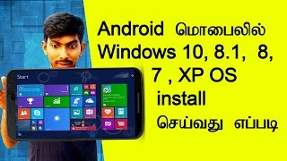 How to install windows 10, 8.1,8, 7,XP OS in Android Mobile | TTG