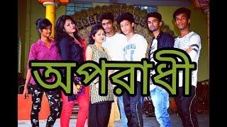 Oporadhi|dance video/Ankur mahamud f.t arman alif/avi avi choreography